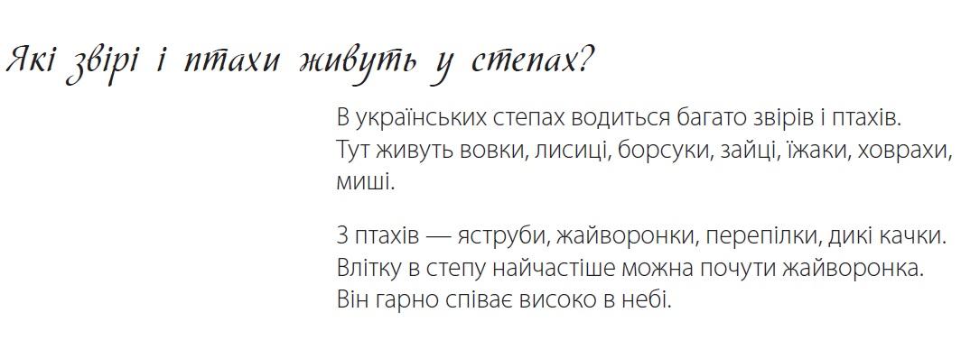 Степи України