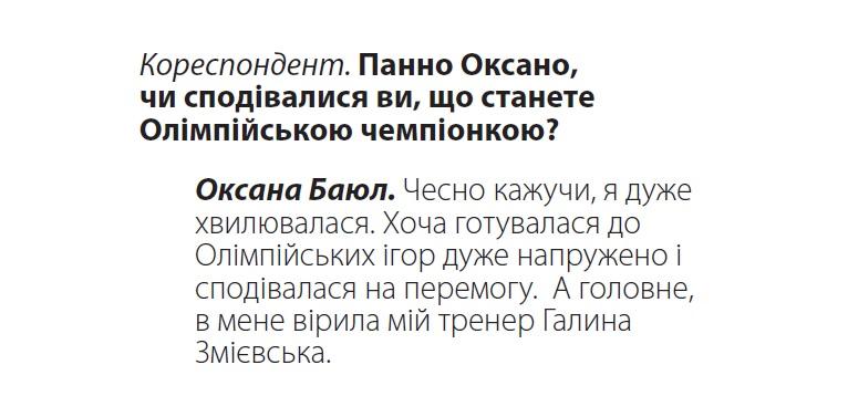 Розмова з Оксаною Баюл