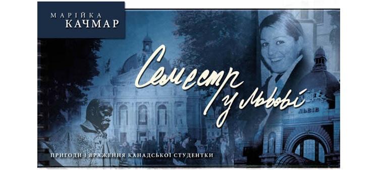 A Semester in Lviv